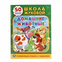 Обучающее пособие с многоразовыми наклейками и заданиями – Домашние животные, 50 стикеров (Умка, 978-5-506-01586-4sim)