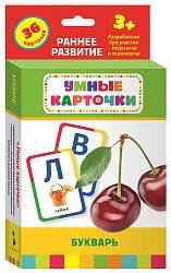 Развивающие карточки – Букварь, 3+ (Росмэн, 32867ros)
