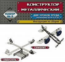Детский металлический конструктор «Набор № 5» (Десятое королевство, 00852)