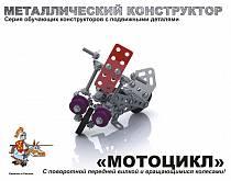 Детский металлический конструктор «Мотоцикл» (Десятое Королевство, 02027ДК)
