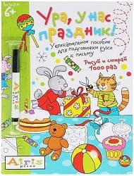 Многоразовая раскраска - Рисуй и стирай - Ура, у нас праздник! 6+ Тимофеева Т.В. (Айрис Пресс, 25333АП)