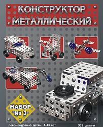 Детский металлический конструктор «Набор №3» (Десятое королевство, 00843)