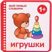Книжка-плюшка из серии Мой первый словарик – Игрушки, для детей от 1 года (Мозаика-Синтез, 43150-657-4)