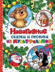 Сборник - Новогодние сказки и песенки из мультфильмов (Росмэн, 33467ros)